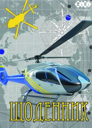 Дневник школьный HELICOPTER А5, 40 листов, в мягкой обложке