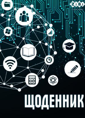Дневник школьный NETWORK А5, 40 листов, в мягкой обложке