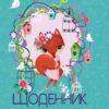 Дневник школьный FOX, А5+, 40 листов, в интегральной (гибкой) обложке