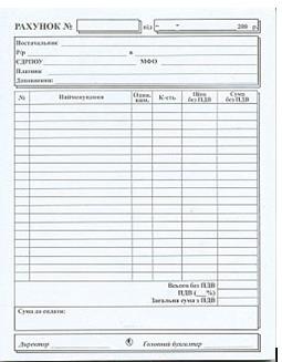 Счет-фактура А5, 100л