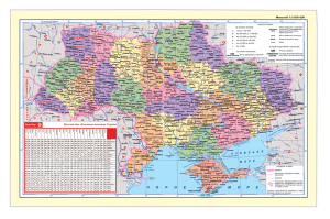Подкладка для письма 590х415мм Карта Украины