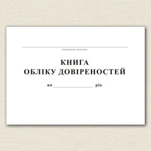 Книга учета доверенностей А4, 48 листов, офсет