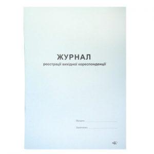 Журнал регистрации исходящей корреспонденции А4, 50лист.