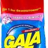 Стиральный порошок ГАЛА-автомат 9кг