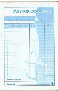 Счет официанта А6, 100л