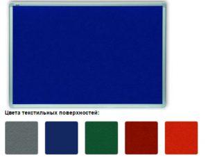 Доска текстильная информационная ТМ 2х3, в алюминиевой рамке ALU23