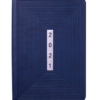 Ежедневник датированный 2021 MEANDER A5, синий, синий торец