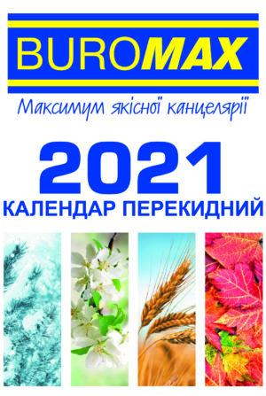 Календарь 2021 перекидной для подставки