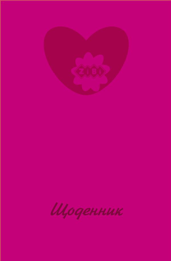 Дневник школьный HEART, В5, 40 листов, в твердой обложке