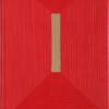 Ежедневник А5 недатированный MEANDER красный, кремовый блок
