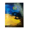 Блокнот UKRAINE, А5, 96л., твердая обложка, в клетку, темно-синий