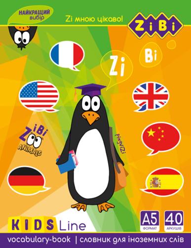 Словарь для иностранных слов А5+, 40 листов, в мягкой обложке, УФ-лак, скоба