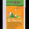 Обложки для учебников 8-9 класс, комплект 10шт, 200мкм