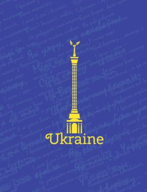 Ежедневник А5 недатированный UKRAINE синий с укр. орнаментом, тверд. обложка
