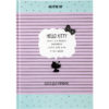 Дневник школьный Hello Kitty 165х230мм, твердая обложка HK20-262-1