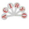 Веер-алфавит украинских букв, KIDS Line ZB.4901
