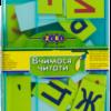 """Набор ученический KIDS Line """"Учимся читать"""", украинский алфавит, ZB.4921"""