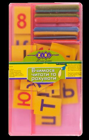 """Набор ученический KIDS Line """"Учимся читать и считать"""", ZB.4922"""