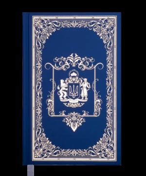 Ежедневник А6 недатированный UKRAINE голубой с укр. орнаментом, тверд. обложка
