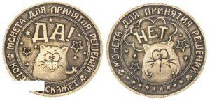 "Монета для принятия решений Duke ""Котэ подскажет"", диаметр 30 мм"