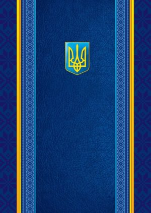 """Папка на подпись """"Герб"""", А4, синяя"""