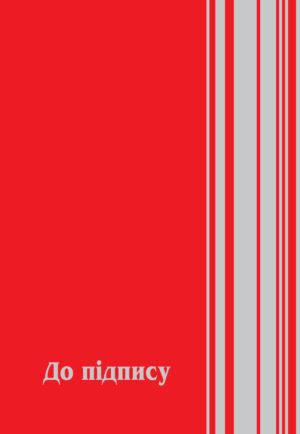 """Папка """"До пiдпису"""" А4, красная"""