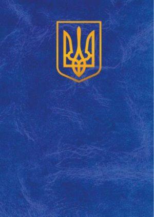 """Папка на подпись """"Герб"""" А4,  балакрон, синяя"""