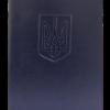 Папка на подпись с гербом Украины, А4, винил, темно-синяя