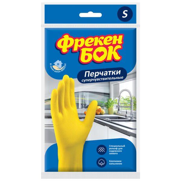 Перчатки для уборки Фрекен Бок с хлопковым напылением, размер S, желтые