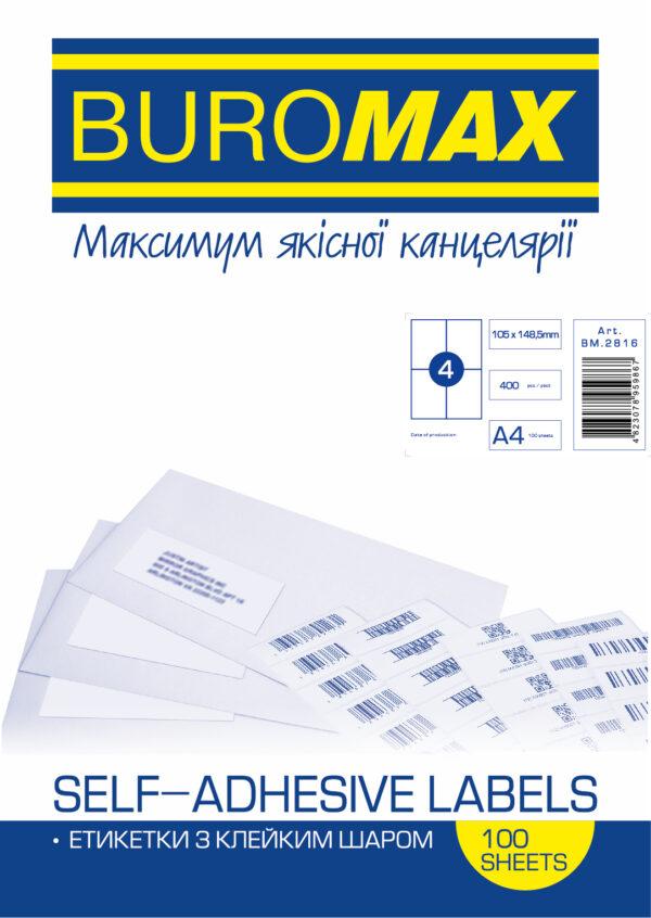 Этикетки самоклеящиеся белые прямоугольные, 8 шт/л., 105х74,6 мм, 100 листов в упаковке