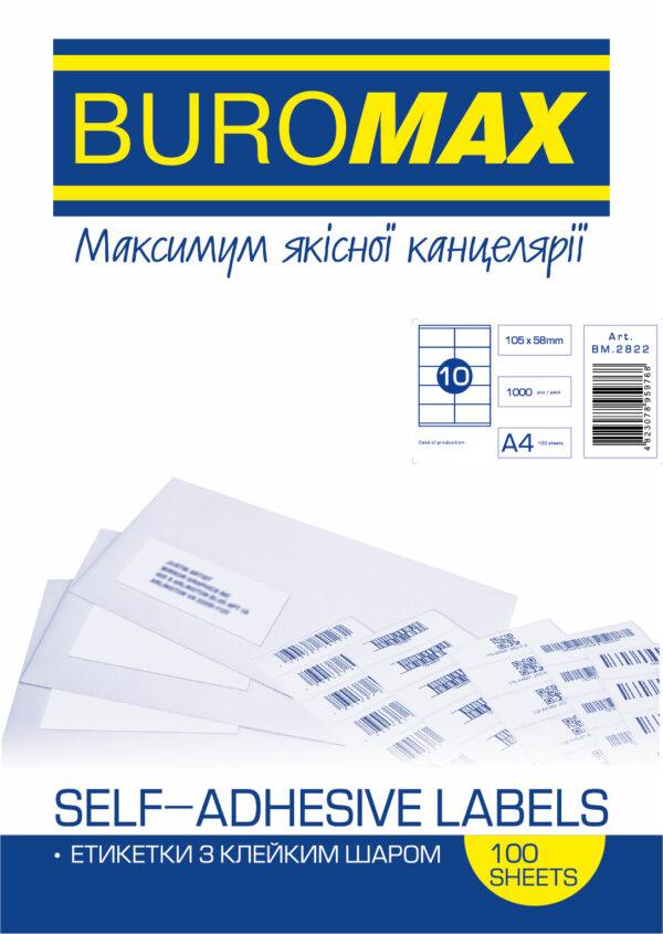 Этикетки самоклеящиеся белые прямоугольные, 10 шт/л., 105х58 мм, 100 листов в упаковке