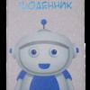 Дневник школьный ROBOT B5, 48 листов, твердая обложка, иск.кожа / поролон, серый