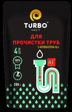 Гранулы для прочистки канализационных труб TURBOчист с алюминиевым активатором 200г