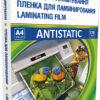 Пленка для ламинирования, глянцевая DA ANTISTATIC А4, 175мкм, прозрачная, 100шт.