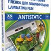 Пленка для ламинирования, глянцевая DA ANTISTATIC А5, 150мкм, прозрачная, 100шт.