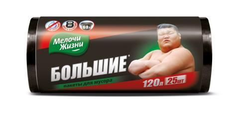 Пакеты для мусора 120л/25шт