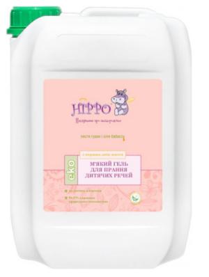 Мягкий гель для стирки детских вещей и пеленок HIPPO 4,7л
