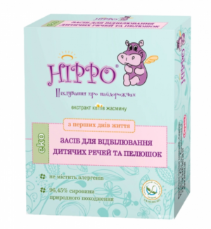 Отбеливатель для детских вещей и пеленок HIPPO 50г, 2шт