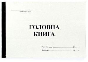 Главная книга, А4, 50 листов, офсет