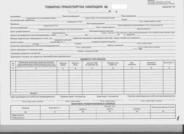 Товаро-транспортная накладная ф.№1-ТТН  НОВАЯ без нумер.