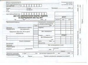 Авансовый отчет А5, 100л
