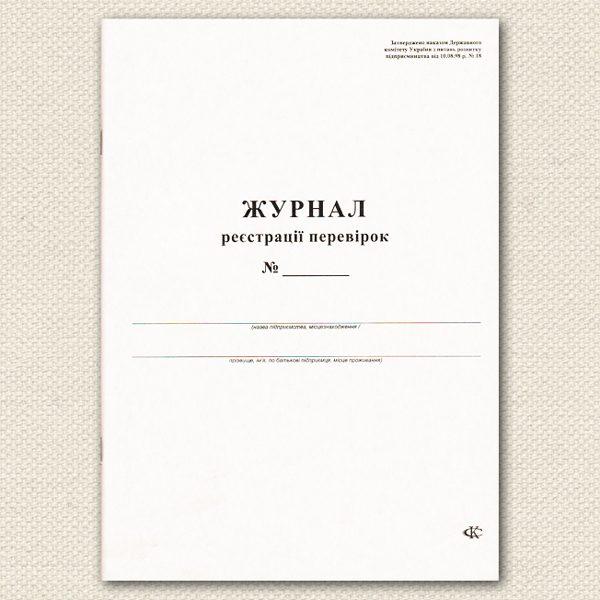 Журнал регистрации проверок А4, 48 листов, офсет