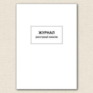 Журнал регистрации приказов,  А4, 50лист.