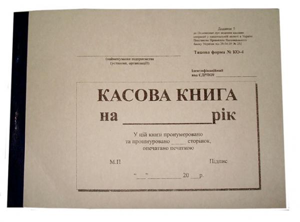Кассовая книга А5, 100 лист, самокопирующая