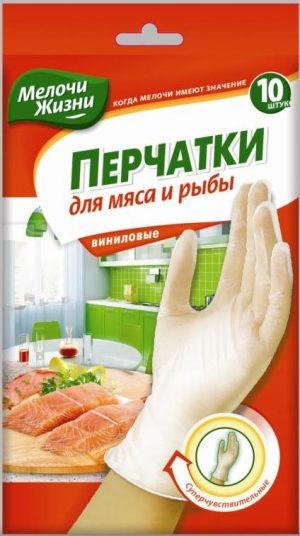 Перчатки виниловые МЕЛОЧИ ЖИЗНИ для мяса, рыбы, 10пар
